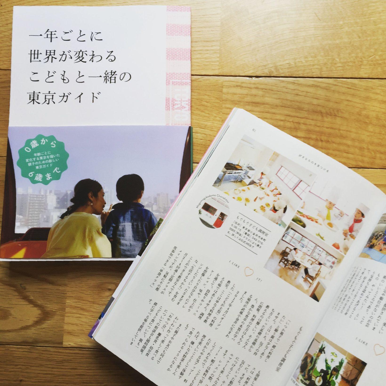 20180728_こどもと一緒_東京ガイド