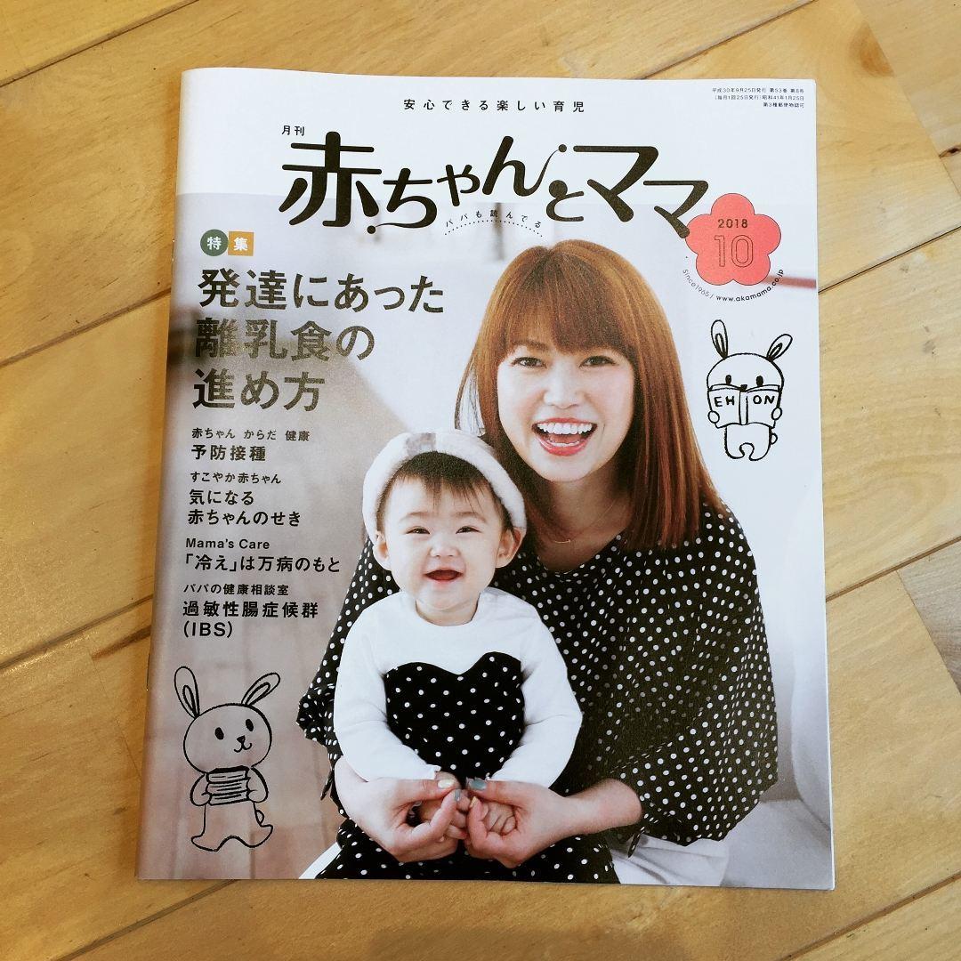20181003_赤ちゃんとママ