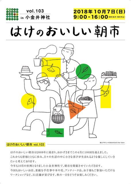 20181004_はけの朝市_小金井神社