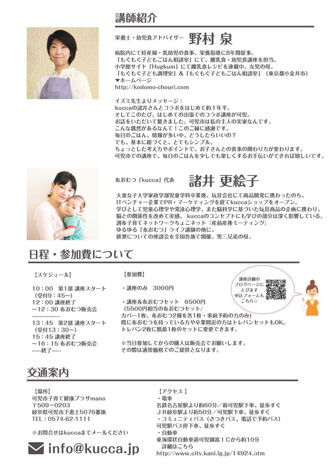 20190116_出張_岐阜