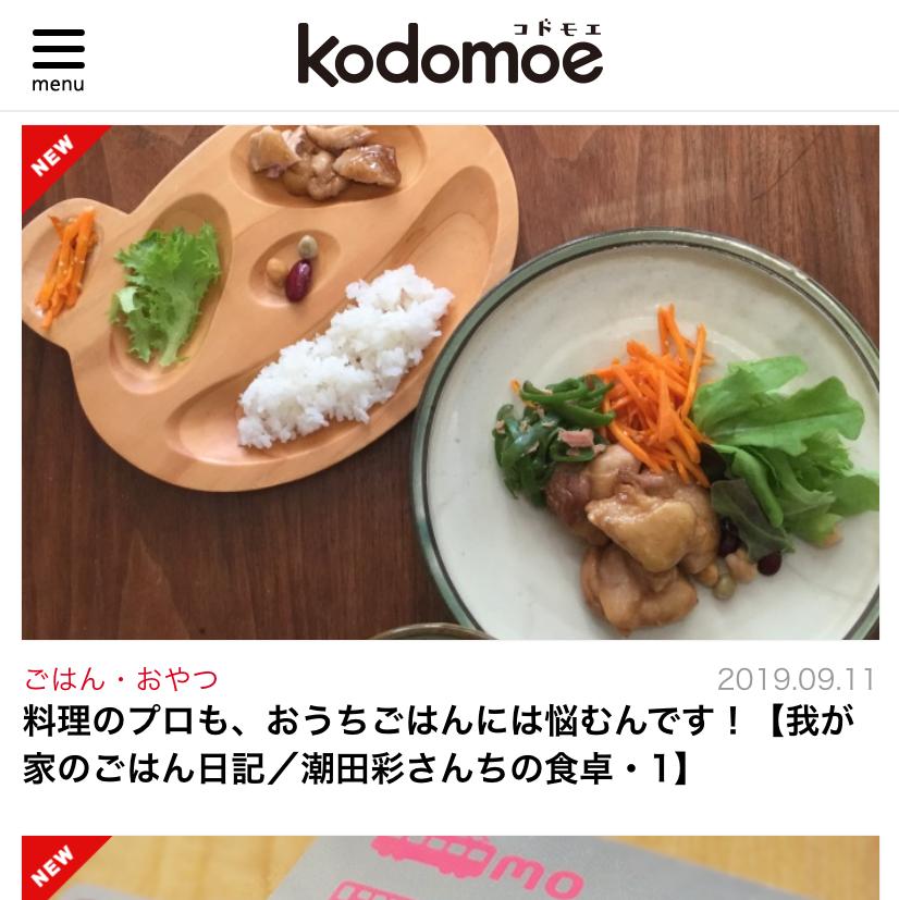 20190912_メディア_コドモエ