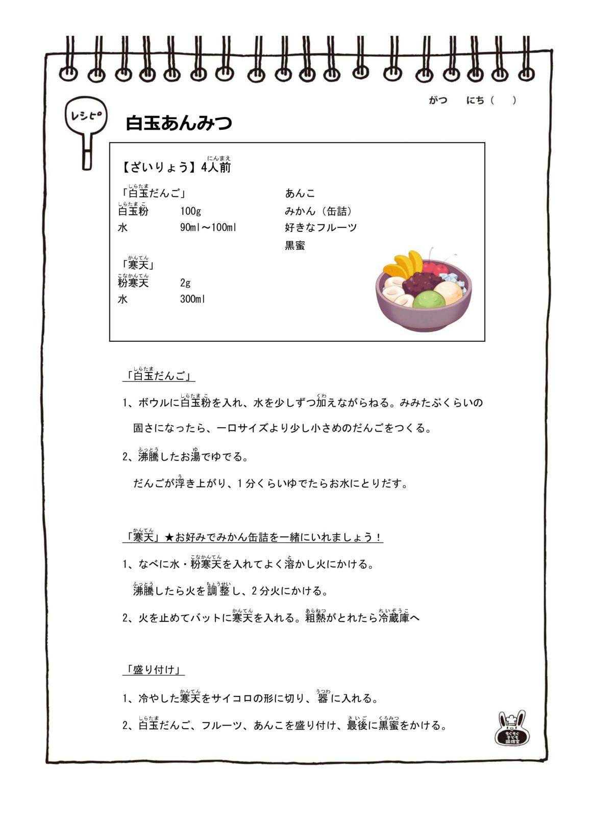 20200430_動画_あんみつ