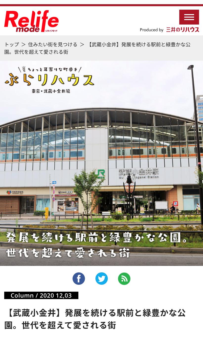 2021_0122_Relife_三井のリハウス