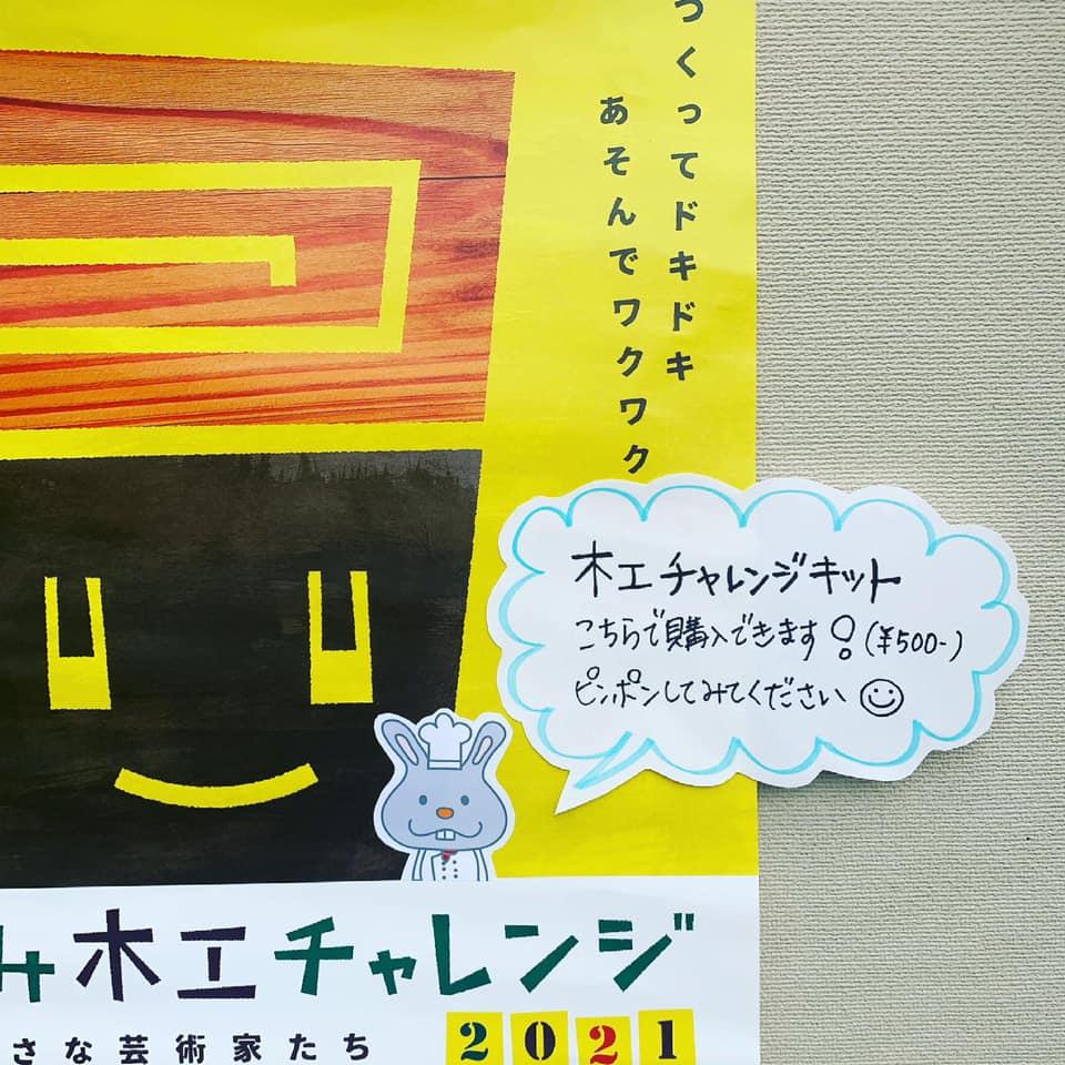 小金井‗木工チャレンジ