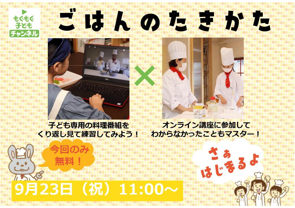 番組表紙_ごはんの炊き方