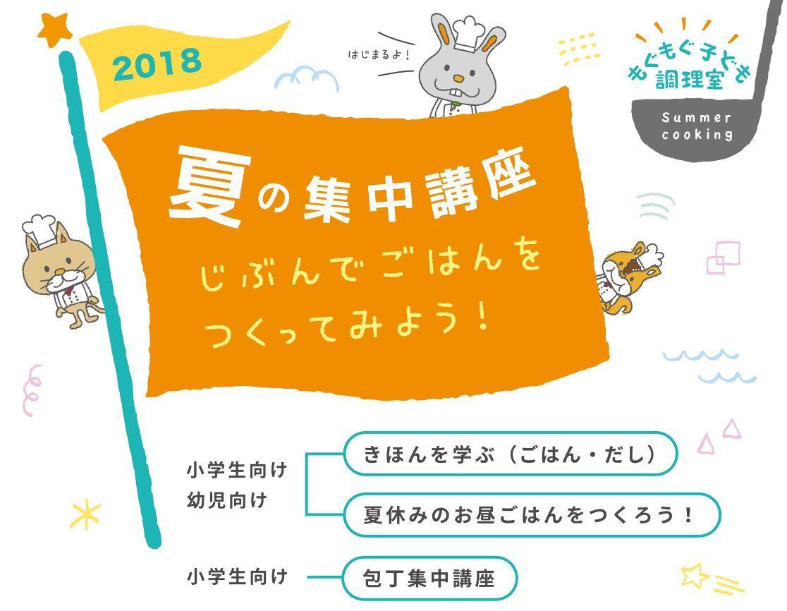 20180726_夏集中